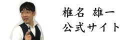 椎名 雄一 公式サイト