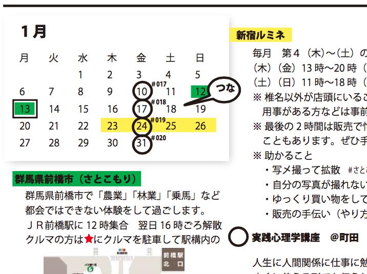 椎名雄一予定表2020年1月2月
