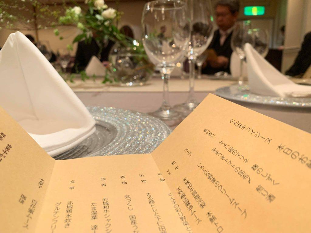 群馬県で新年の経営者のお祝い お品書き